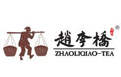 赤壁市赵李桥茶业有限公司